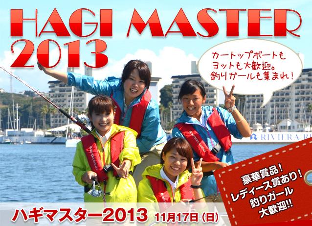 hagi_title01.jpg