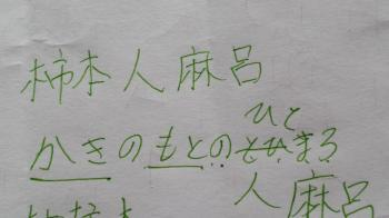 漢字の勉強2