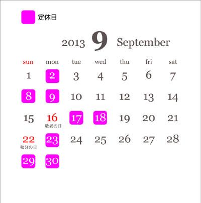 201309カレンダー2