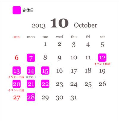 201310カレンダー