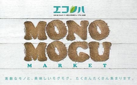 monomogu1.jpg