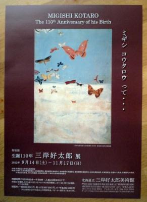 20130901特別展チラシ (2)