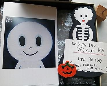 20131031スマホ (4)