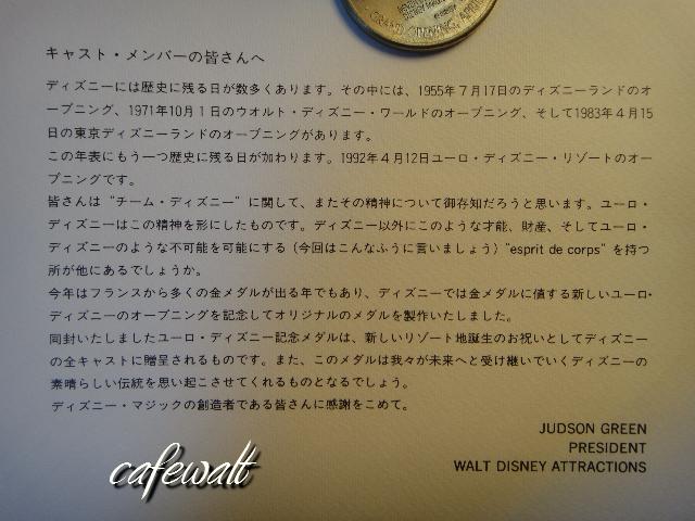 Euro Disney Medal 10