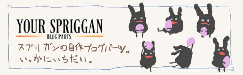 youspriggan_title