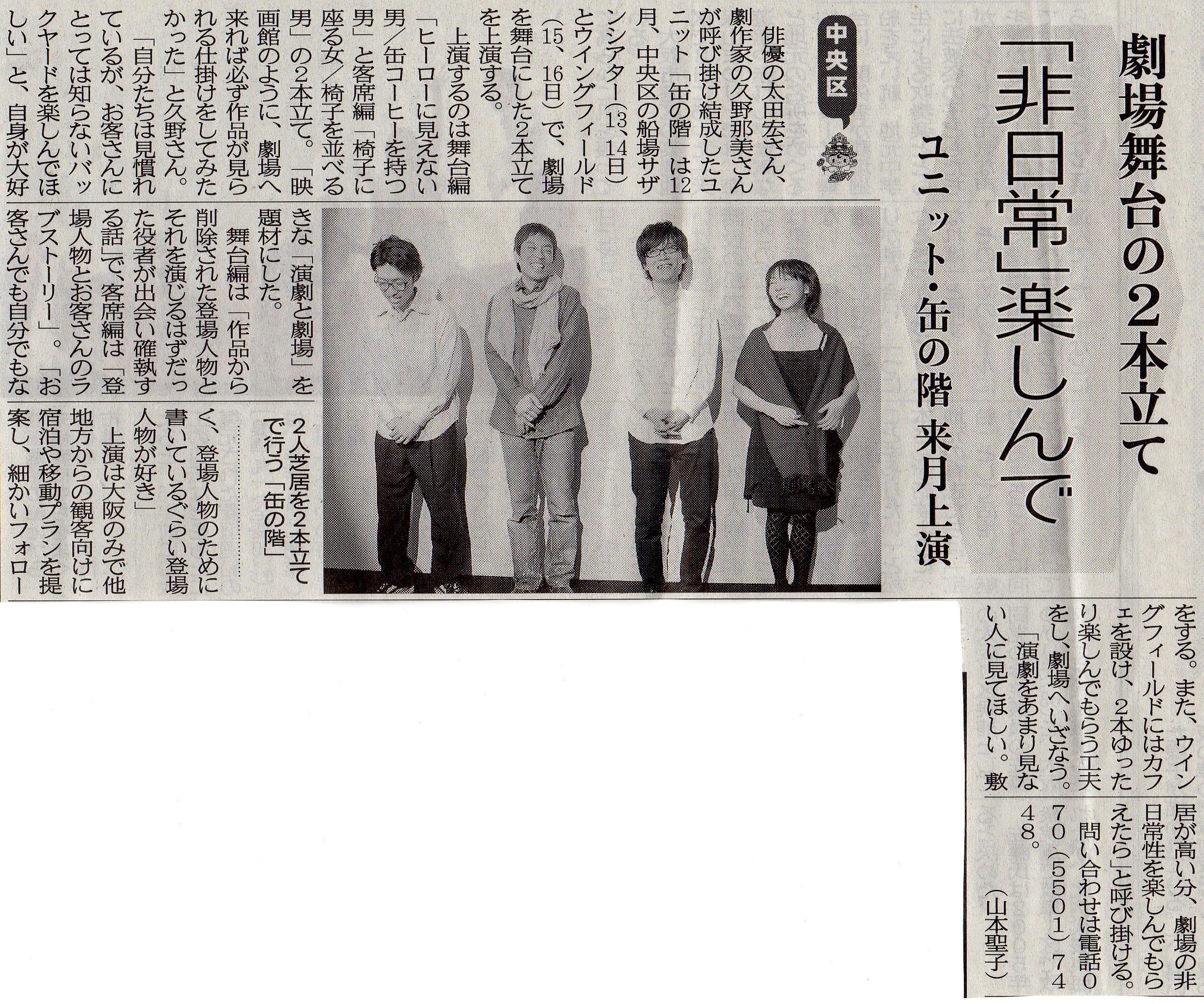 大阪日日新聞記事