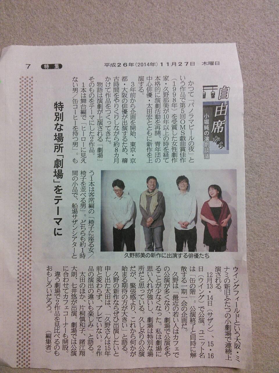 産経新聞 小堀さんコラム