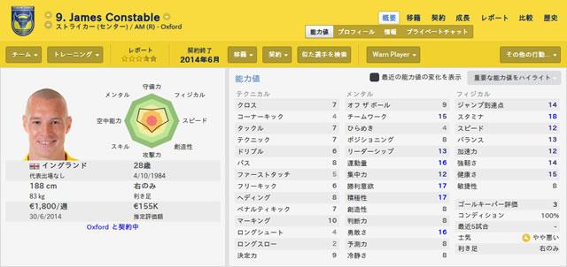 14ox13jamesconstable_s.jpg