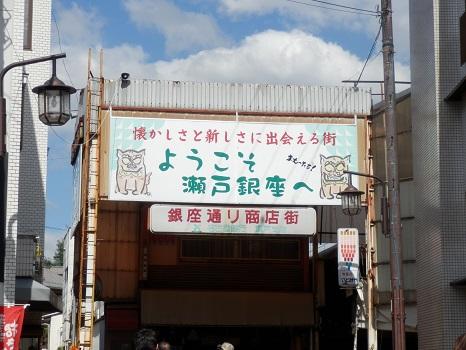 瀬戸市猫まつり3
