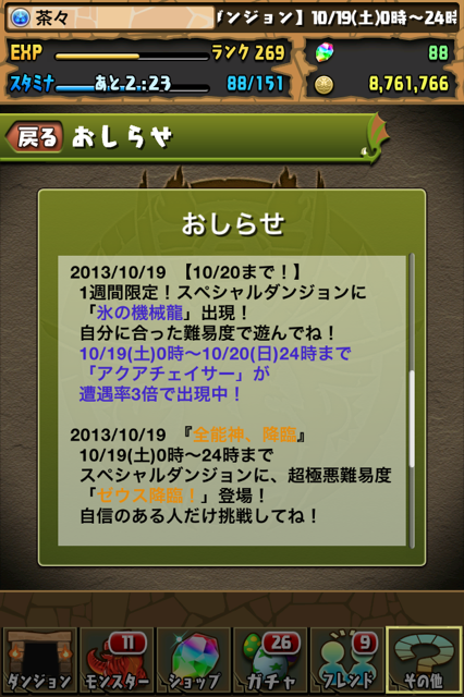 pz20131019_01.png