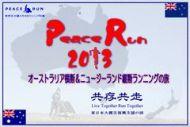「PEACE RUN2013 オーストラリア横断+ニュージーランド縦断ランニングの旅