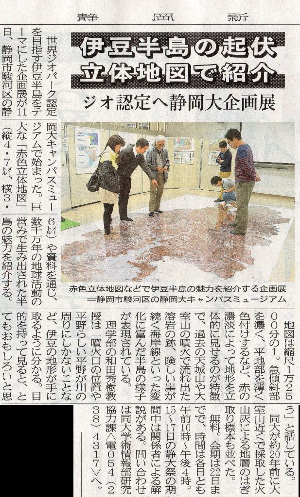 伊豆半島静岡大学企画展