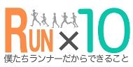 RunX10