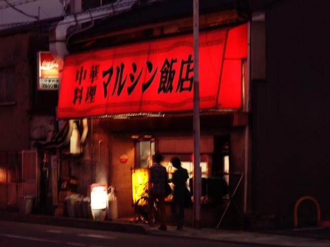 マルシン飯店、京都の中華の名店だ!最強の天津飯!!