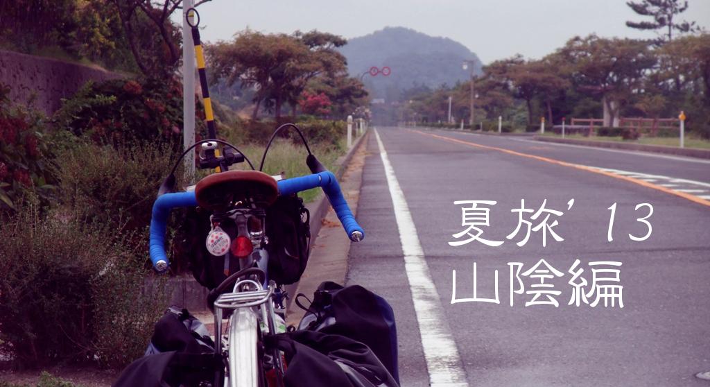 山陰サイクリング自転車旅