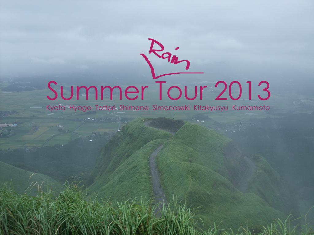 夏旅2013山陰九州ツーリング