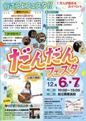 2014matsusho.jpg