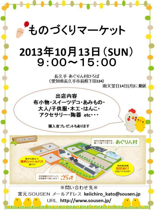 2013-10sousen.jpg