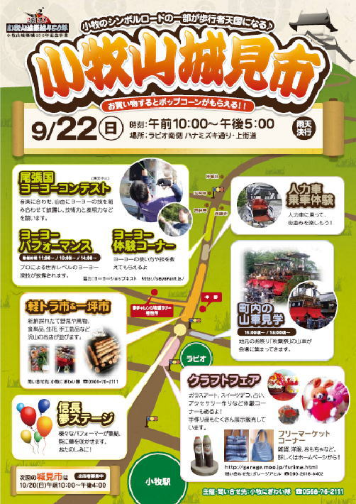 2013-9shiromiichi.jpg