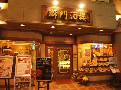 獅門酒楼(外観)