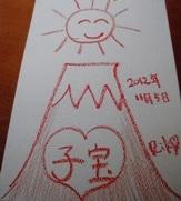子宝 赤富士1