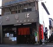 野村屋本店1
