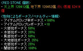 RedStone 13.09.09[03]