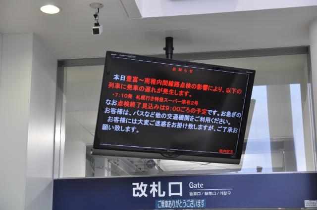 2013,09,21 北海道車中泊5日目 057
