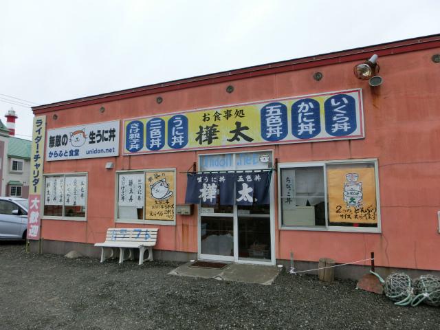 2013,09,21 北海道車中泊5日目 186
