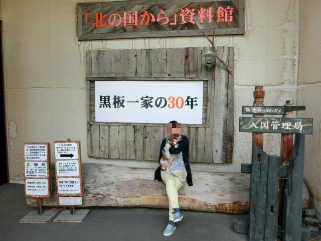 2013,09,26 北海道車中泊6日目 141