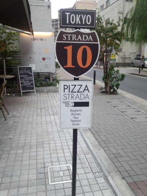 麻布十番ストラーダ1