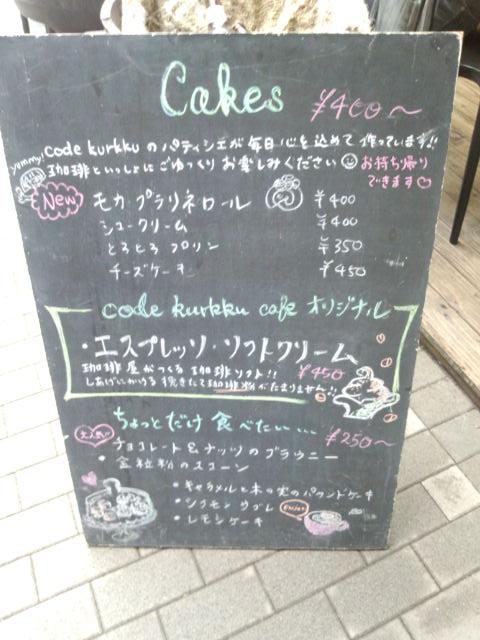 代々木コードクルックカフェ1