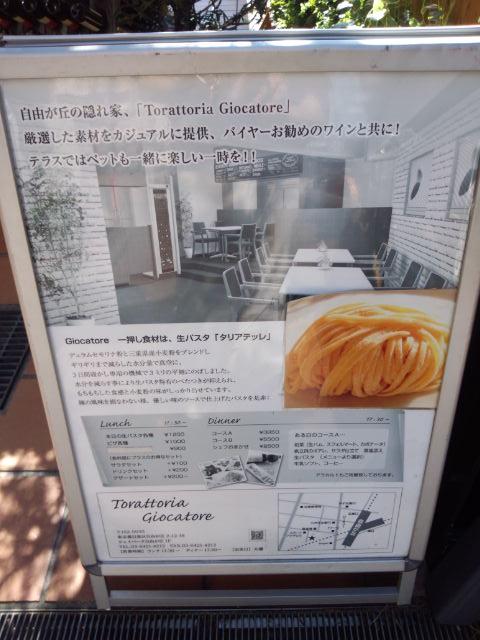 自由が丘ジョカトーレ3