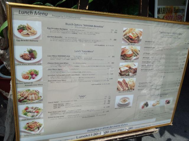 ロコズテーブル マハナ 恵比寿店2