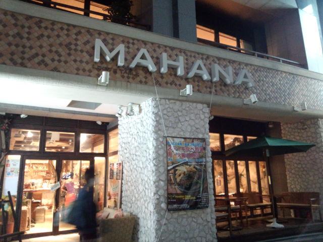 ロコズテーブル マハナ 恵比寿店6