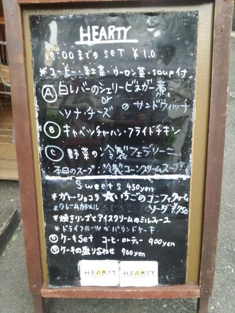 代官山ハーティー2