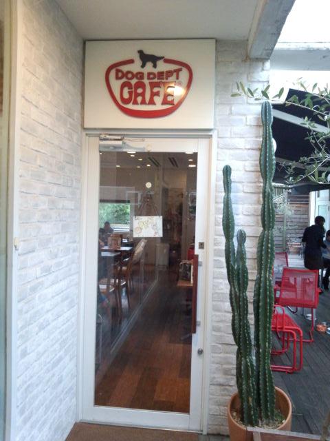 ドッグデプト・カフェ 玉川店2