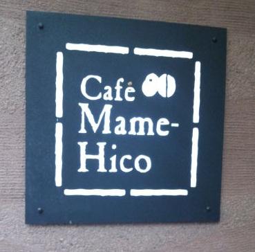 三軒茶屋カフェマメヒコ1