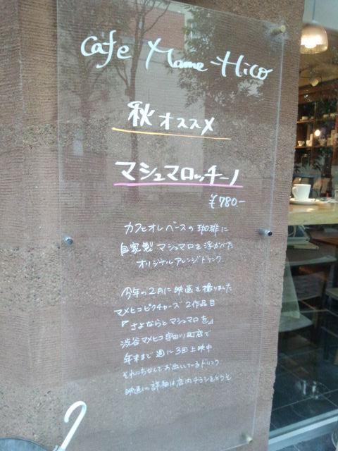 三軒茶屋カフェマメヒコ4