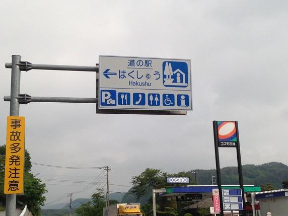 20130520道の駅白州