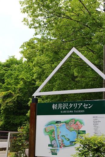 20130611軽井沢タリアセン