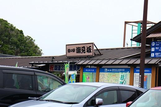 20130617道の駅潮見坂