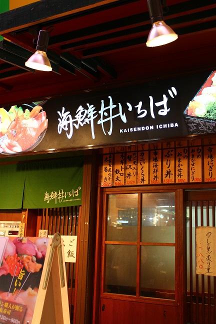 20130623海鮮丼1