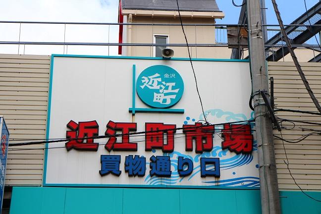 20130623近江町市場1