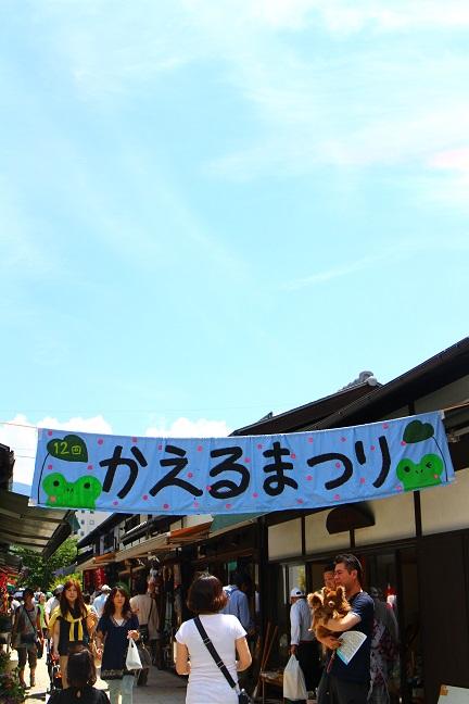 20130624かえるまつり1