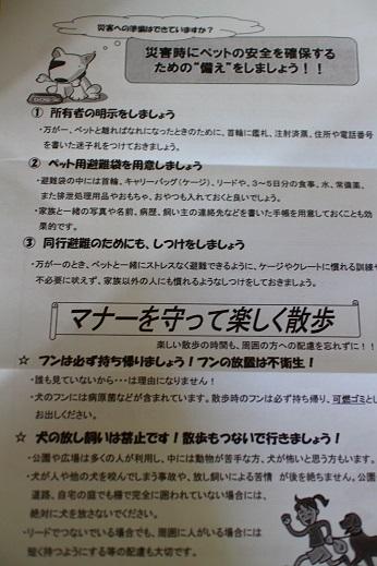 20130628文書2