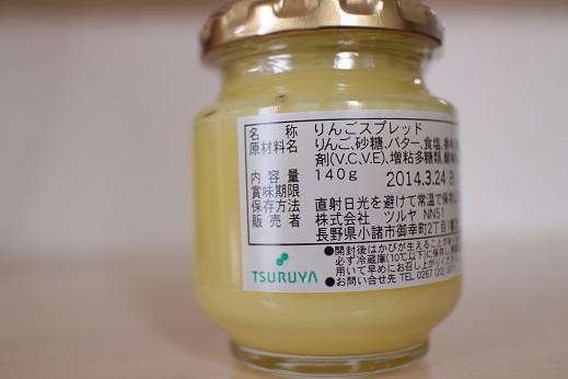 20130705りんごバター2