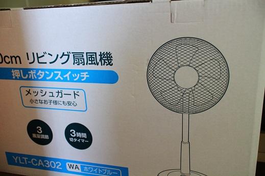 20130710扇風機1