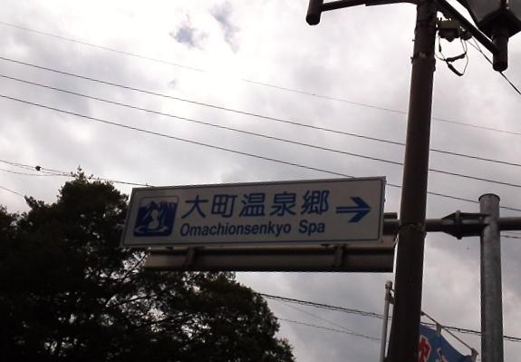 20130730大町温泉郷