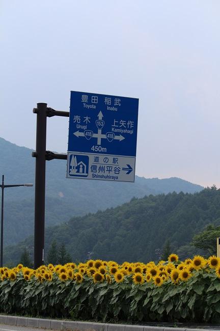 20130812道の駅信州平谷